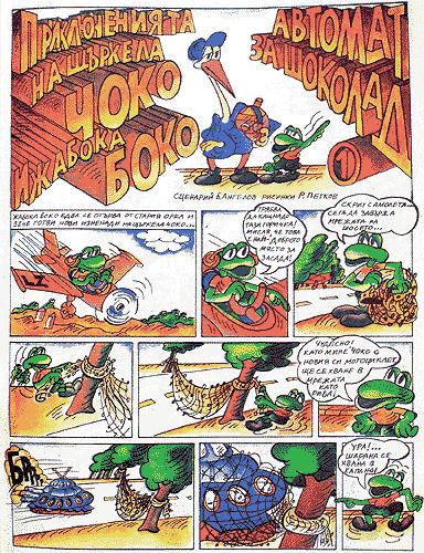 Bulgarie - Comics - Choko and Boko