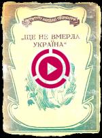 Ukraine - Anthem - Ще не вмерла Українa