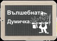 Bulgaria - Вълшебната думичка