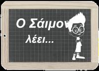 Greece - Ο Σάιμον λέει